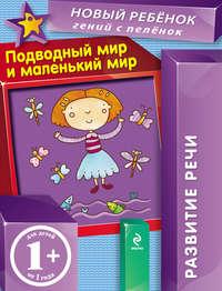 Елена Янушко - Подводный мир и маленький мир. Развитие речи