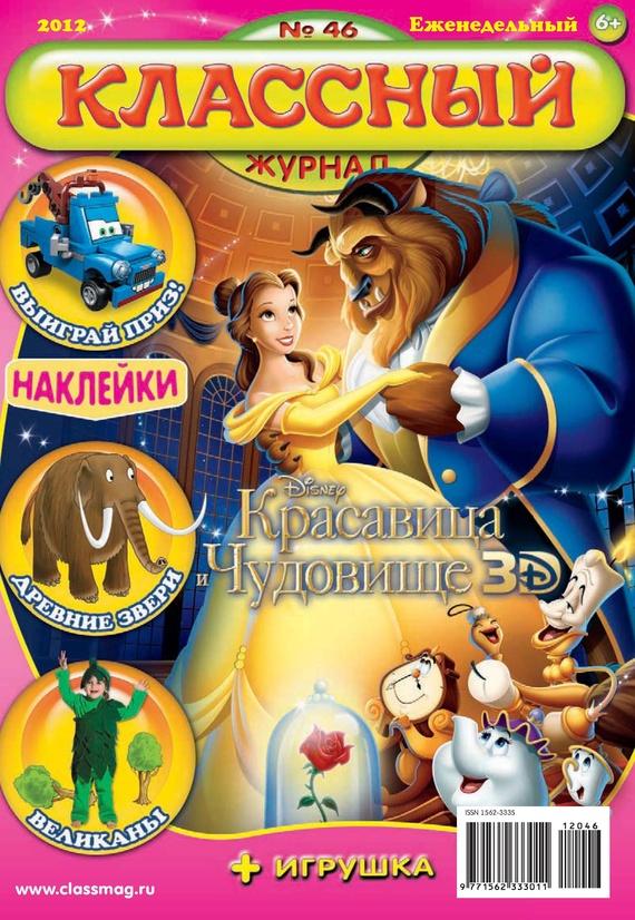 Открытые системы Классный журнал №46/2012 открытые системы классный журнал 27 2012