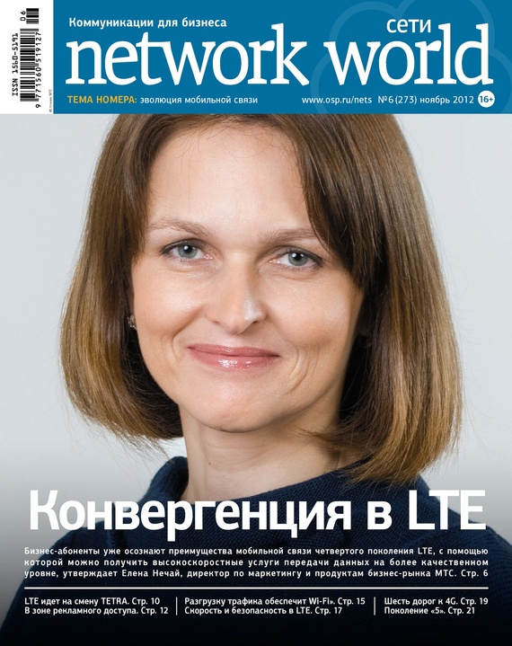 Открытые системы Сети / Network World №06/2012 о к скляров волоконно оптические сети и системы связи