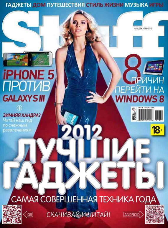 Открытые системы Журнал Stuff №12/2012 открытые системы журнал stuff 05 2013