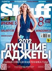 системы, Открытые  - Журнал Stuff №12/2012