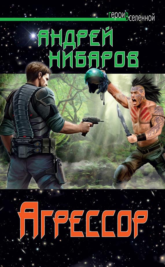 Андрей Нибаров - Агрессор (fb2) скачать книгу бесплатно