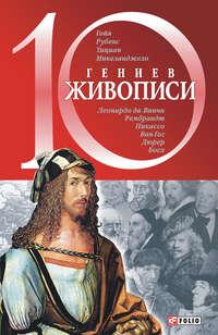 Балазанова, О. Е.  - 10 гениев живописи