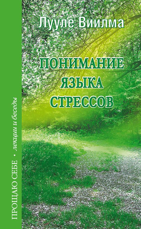 Лууле Виилма Понимание языка стрессов лууле виилма книга духовного роста или высвобождение души