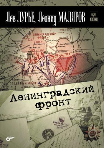 Лев Лурье Ленинградский фронт лихачев д моя война в блокадном ленинграде