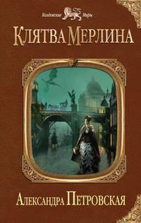 Петровская, Александра  - Клятва Мерлина