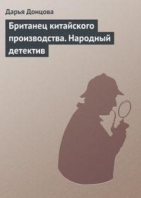 Донцова, Дарья  - Британец китайского производства. Народный детектив