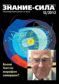 Отсутствует - Журнал «Знание – сила» №12/2012