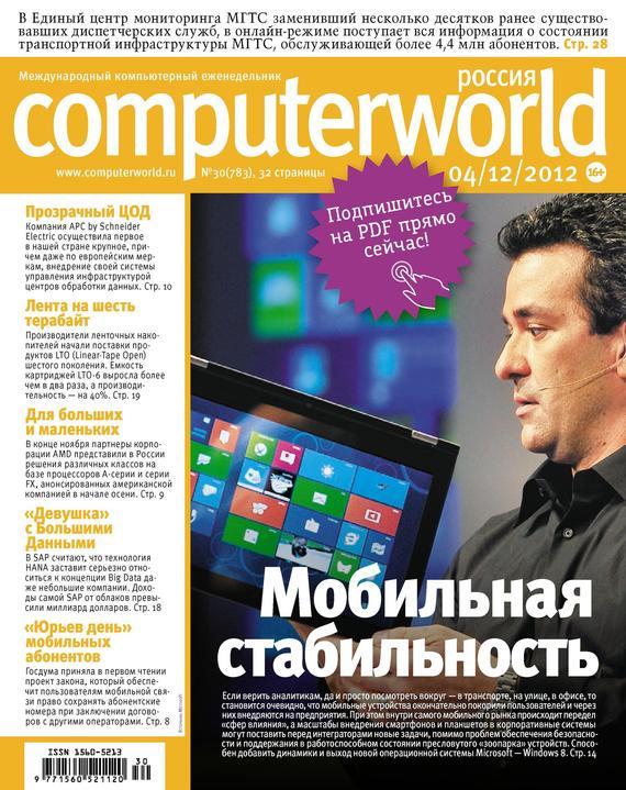 Обложка книги Журнал Computerworld Россия №30/2012, автор системы, Открытые