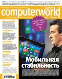 системы, Открытые  - Журнал Computerworld Россия №30/2012