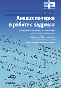 Чернов, Ю. Г.  - Анализ почерка в работе с кадрами