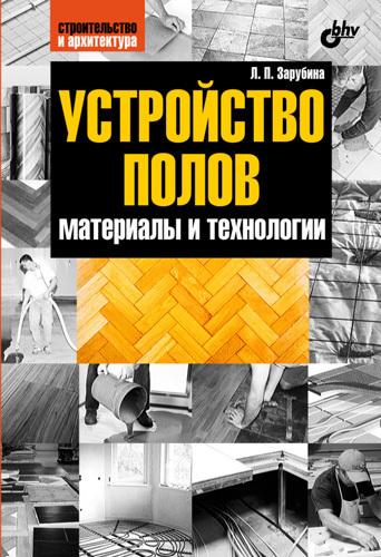 Людмила Зарубина Устройство полов. Материалы и технологии
