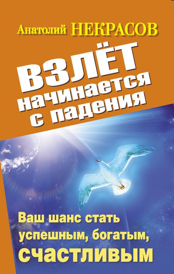 Анатолий Некрасов - Взлет начинается с падения. Ваш шанс стать успешным, богатым, счастливым (fb2) скачать книгу бесплатно