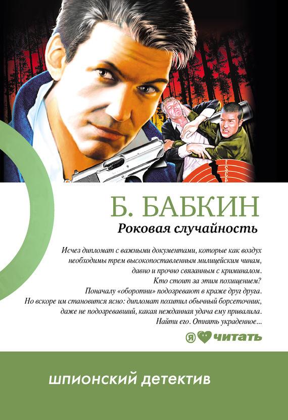 Борис Бабкин Роковая случайность