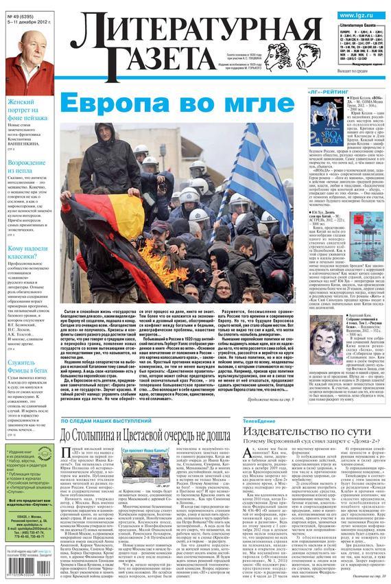 Литературная газета №49 (6395) 2012