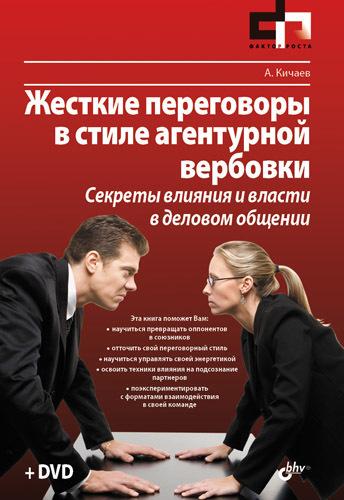 Александр Кичаев Жесткие переговоры в стиле агентурной вербовки. Секреты влияния и власти в деловом общении