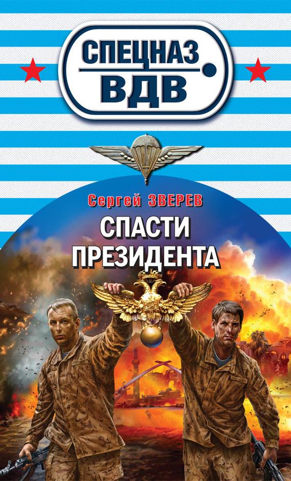 Сергей Зверев Спасти президента зверев с десантура против морпехов