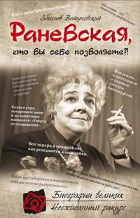 Войцеховский, Збигнев  - Раневская, что вы себе позволяете?!