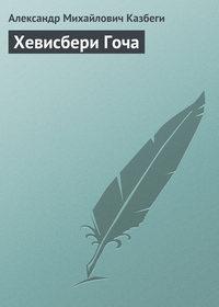 Казбеги, Александр Михайлович  - Хевисбери Гоча