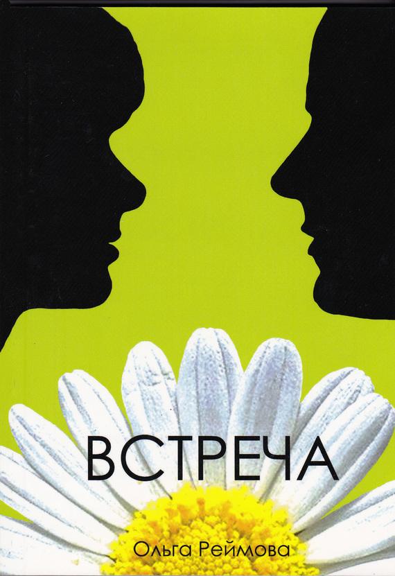 Ольга Реймова Встреча (сборник)