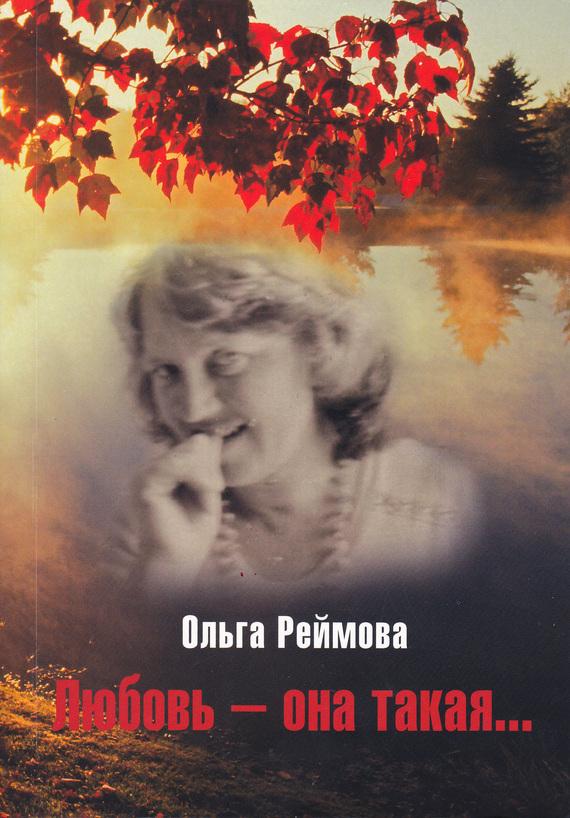 Ольга Реймова Любовь – она такая… (сборник) как торговое место в мтв