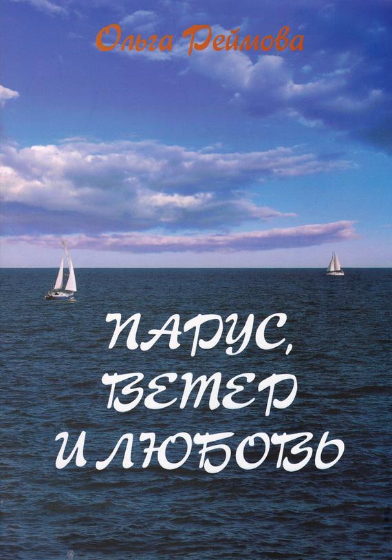 Ольга Реймова Парус, ветер и любовь (сборник) раковина jacob delafon vox 81x46 5 см exae112 z 00