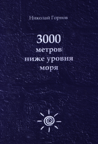 Николай Горнов 3000 метров ниже уровня моря