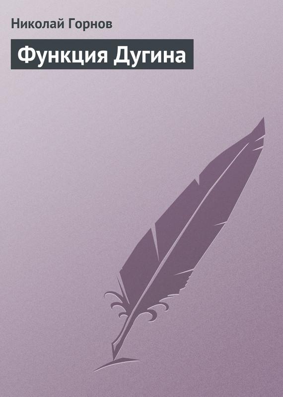 Николай Горнов Функция Дугина