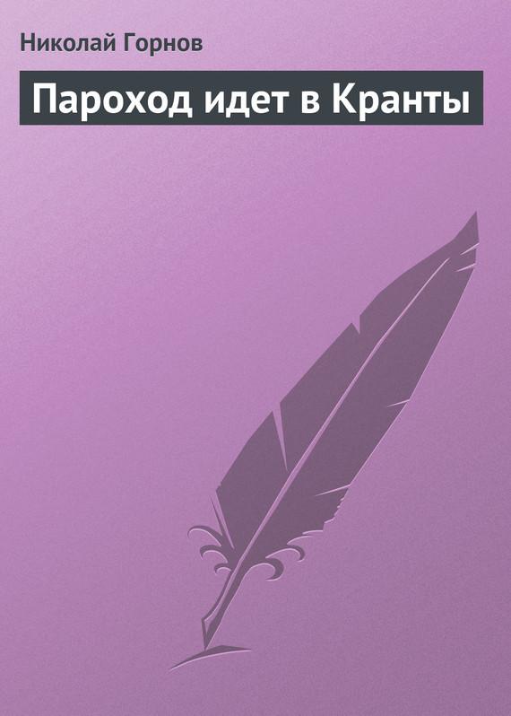 Николай Горнов Пароход идет в Кранты