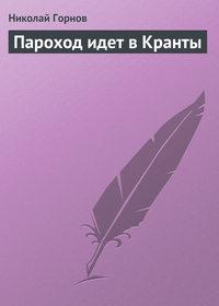 Горнов, Николай  - Пароход идет в Кранты
