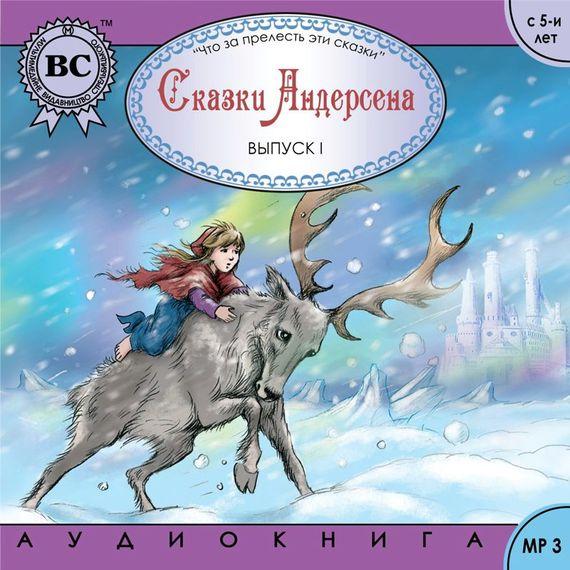 Скачать Сказки Андерсена 1. Снежная королева бесплатно Ганс Христиан Андерсен