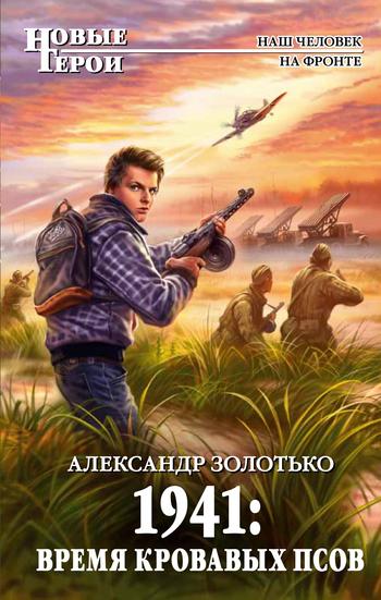 Александр Золотько 1941: Время кровавых псов
