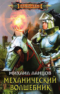 Ланцов, Михаил  - Механический волшебник