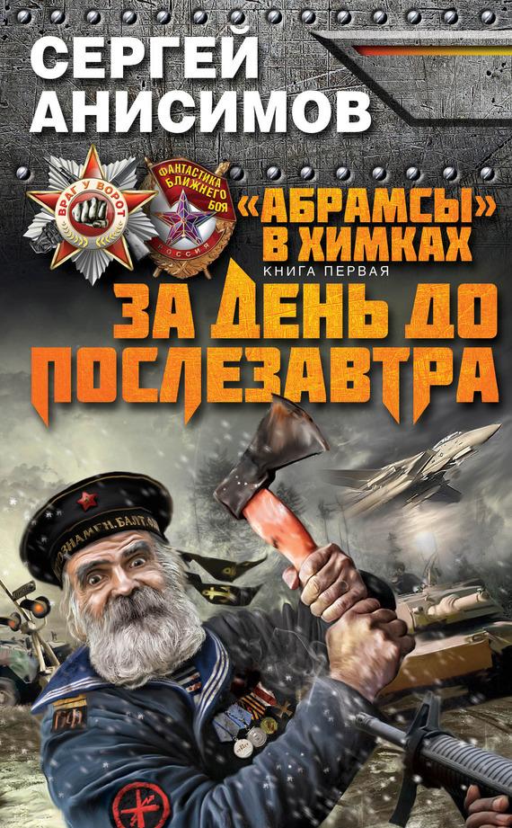 Сергей Анисимов - За день до послезавтра (fb2) скачать книгу бесплатно