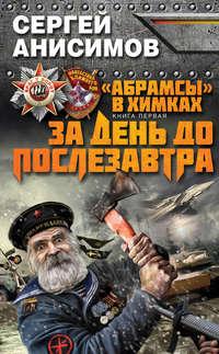 Анисимов, Сергей  - За день до послезавтра
