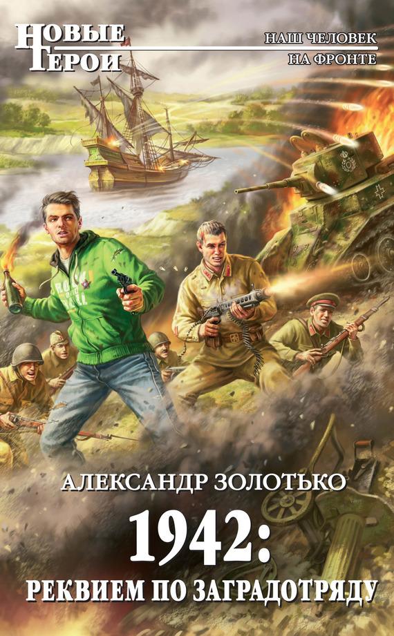 Александр Золотько - 1942: Реквием по заградотряду (fb2) скачать книгу бесплатно