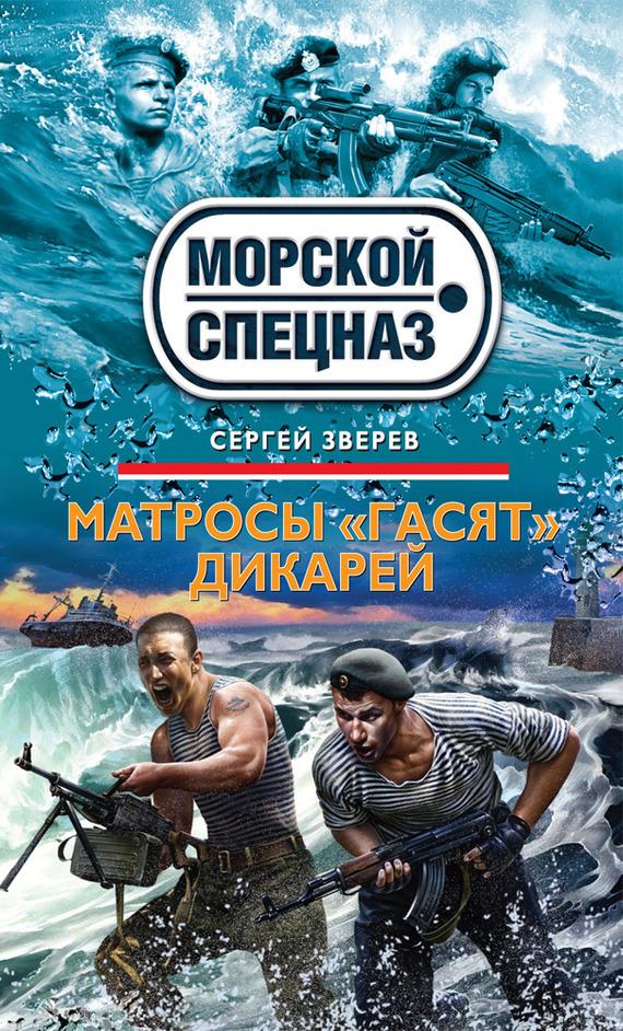 Сергей Зверев Матросы «гасят» дикарей сергей зверев агент без прикрытия