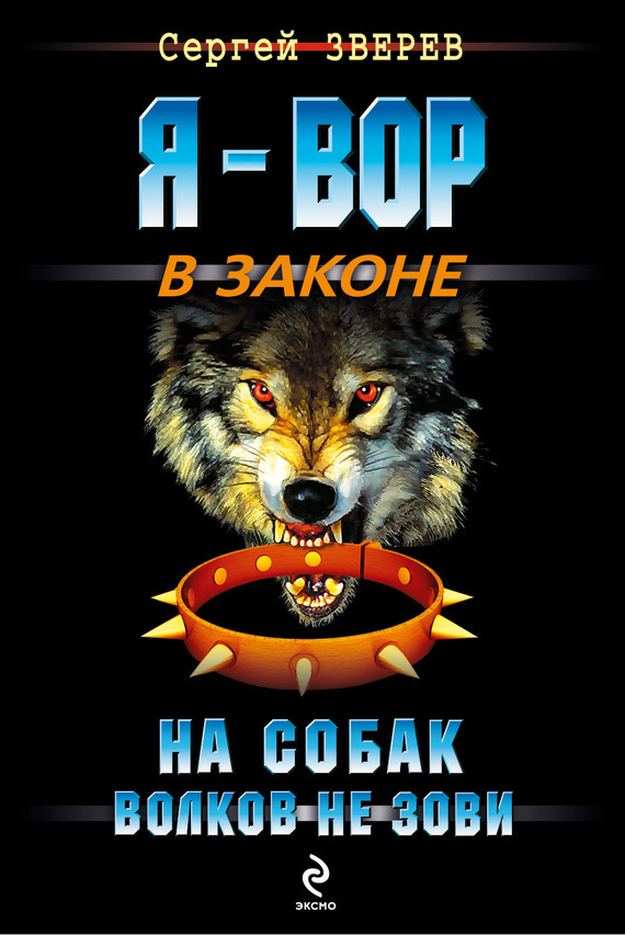 напряженная интрига в книге Сергей Зверев