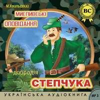 Хвильовий, Микола  - Мислівські оповідання добродія Степчука