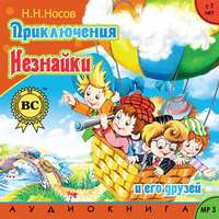 Носов, Николай  - Приключения Незнайки и его друзей