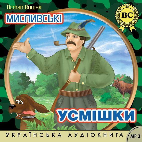 Остап Вишня Мисливські усмішки монета номиналом 2 гривны остап вишня нейзильбер украина 2014 год