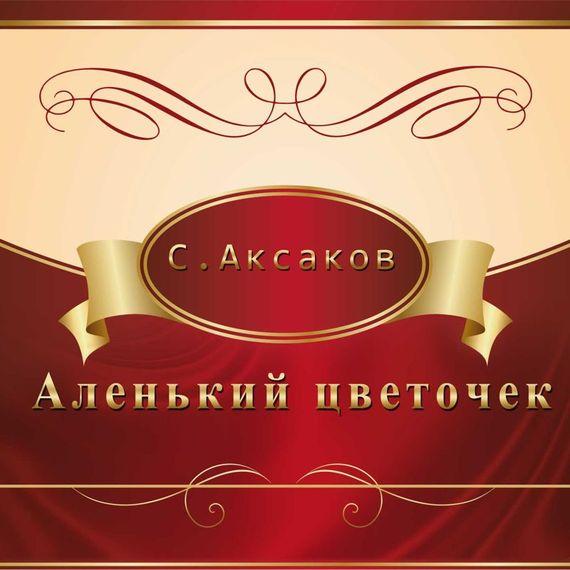 Сергей Аксаков Аленький цветочек сергей аксаков записки об уженье рыбы