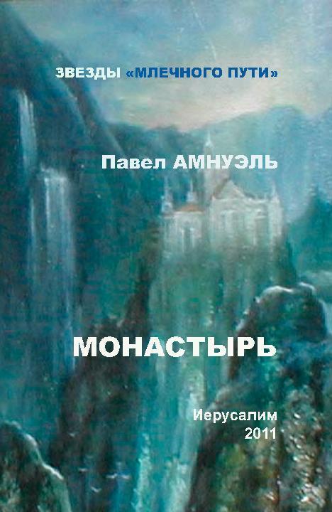 Скачать Монастырь сборник бесплатно Павел Амнуэль