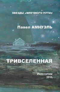 Амнуэль, Павел  - Тривселенная