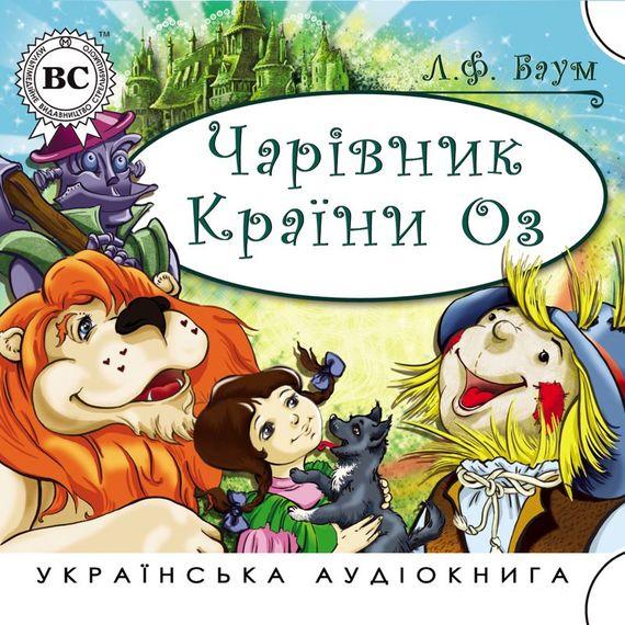 Лаймен Фрэнк Баум Чарірвник країни Оз