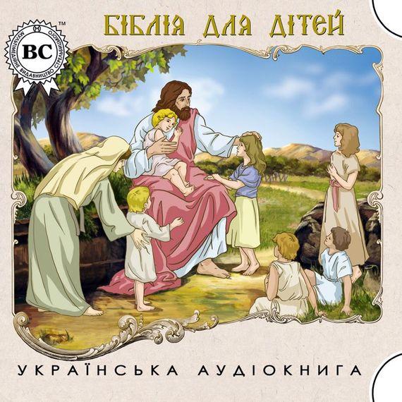 Отсутствует Біблія для дітей марія деркульська варення для відьми або казка зі смаком калини