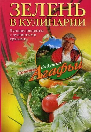 обложка электронной книги Зелень в кулинарии. Лучшие рецепты с душистыми травами