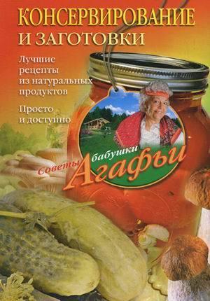 Агафья Звонарева
