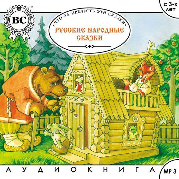 Отсутствует Русские народные сказки. Большая колекция сивка бурка русские сказки