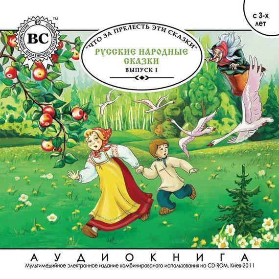 Отсутствует Русские народные сказки. Выпуск 1